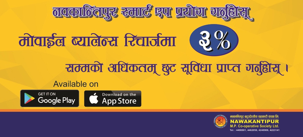 Nawakantipur Smart Service